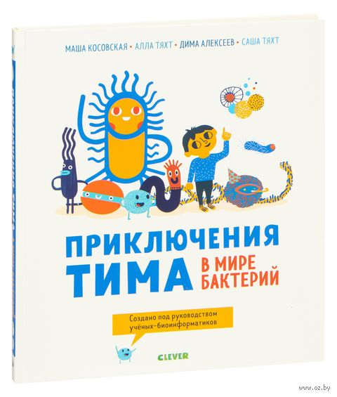 Приключения Тима в мире бактерий — фото, картинка