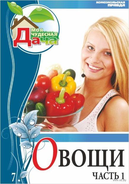 Овощи. Том 7. Часть 1 (в 2-х частях) — фото, картинка