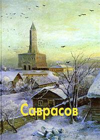 Саврасов — фото, картинка