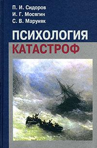 Психология катастроф. Светлана Маруняк, Игорь Мосягин, Павел Сидоров