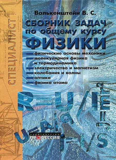 Общей по савельев 2001 сборник задач гдз физике