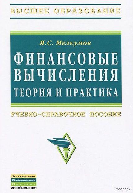 Финансовые вычисления. Теория и практика. Ян Мелкумов