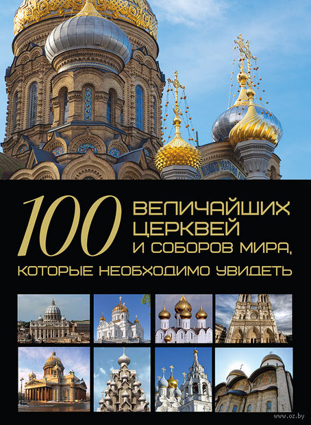100 величайших церквей и соборов мира, которые необходимо увидеть. Татьяна Шереметьева