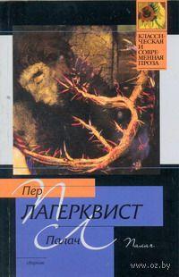 Палач (м). Пер Лагерквист