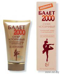 """Тональный крем для лица """"Балет 2000"""" (тон: бежевый; 40 г)"""