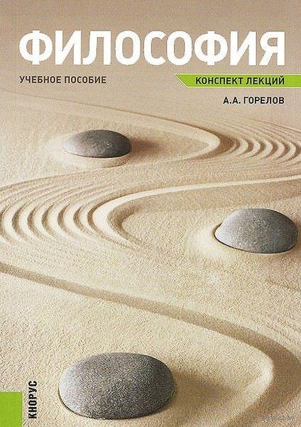 Философия — фото, картинка