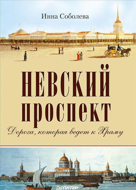 Невский проспект. Инна Соболева