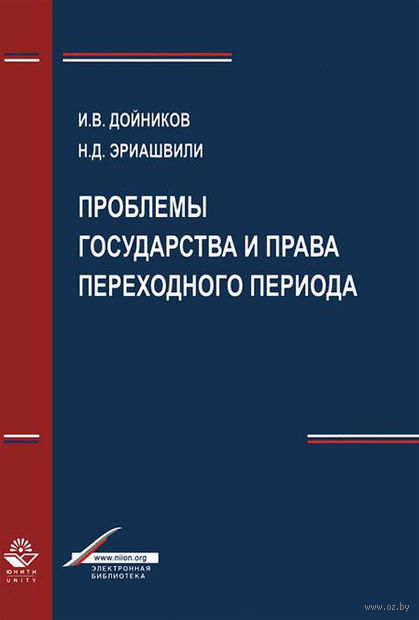 Проблемы государства и права переходного периода. Игорь Дойников, Нодари Эриашвили