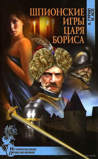 Шпионские игры царя Бориса. Александр Гурин, Ирена Асе