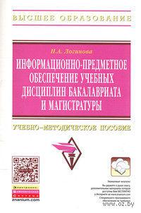 Информационно-предметное обеспечение учебных дисциплин бакалавриата и магистратуры. Наталья Логинова