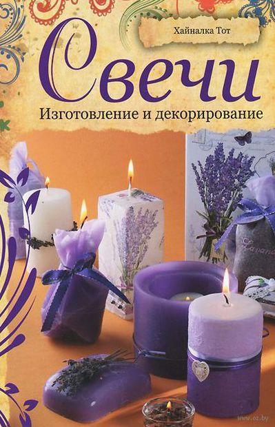Свечи. Изготовление и декорирование. Хайналка Тот