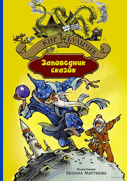 Заповедник сказок. Кир Булычев