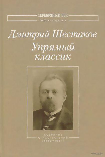 Упрямый классик. Дмитрий Шестаков