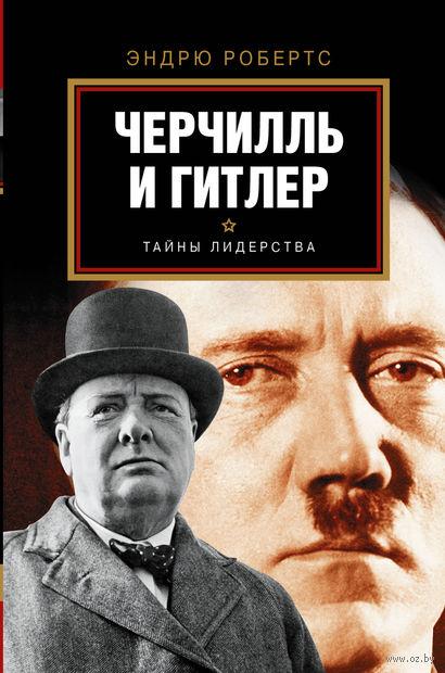 Гитлер и Черчилль. Эндрю Робертс