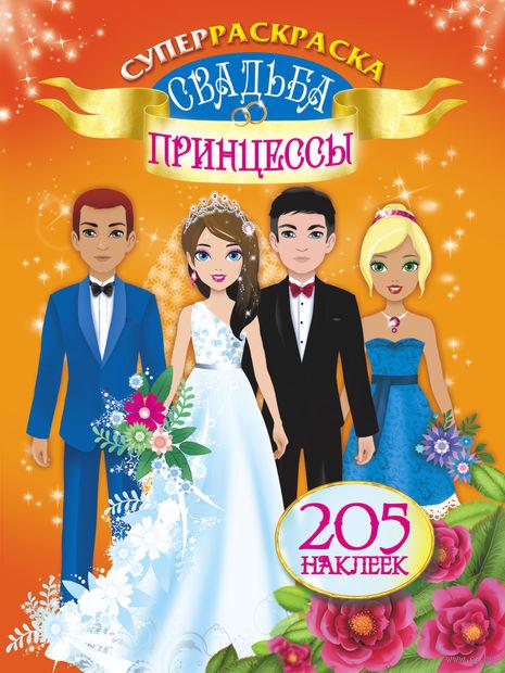 Свадьба принцессы. Катя Оковитая