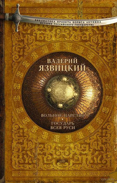 Вольное царство. Государь всея Руси. Валерий Язвицкий