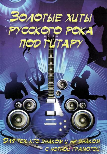 Золотые хиты русского рока под гитару. Борис Павленко