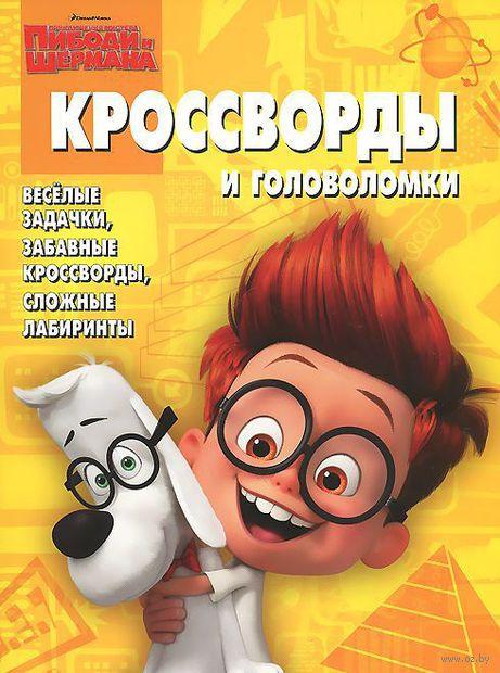 Приключения мистера Пибоди и Шермана. Кроссворды и головоломки. Елена Токарева