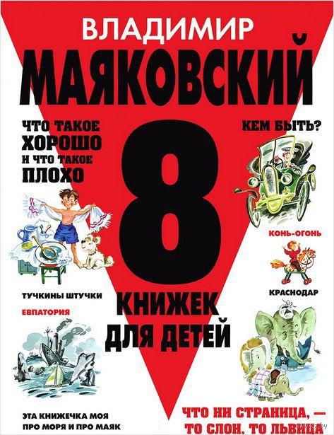8 книжек для детей. Владимир Маяковский
