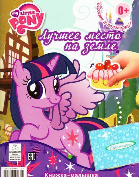 My Little Pony. Яблочный сезон. Лучшее место на земле — фото, картинка