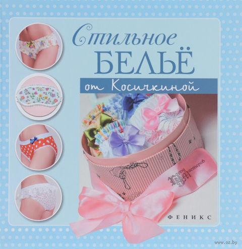 Стильное белье от Косичкиной. Катерина Косичкина