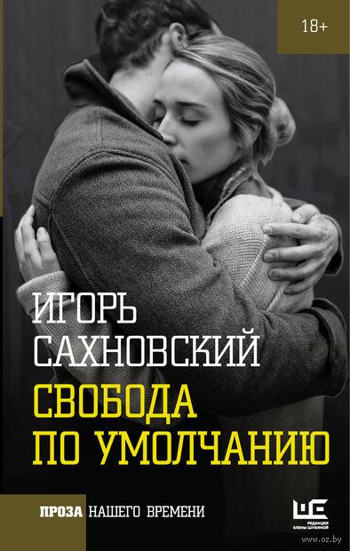Свобода по умолчанию. Игорь Сахновский