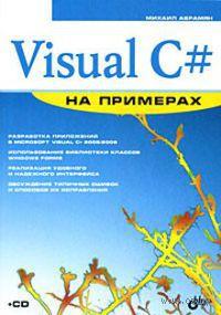 Visual C# на примерах (+ CD). М. Абрамян