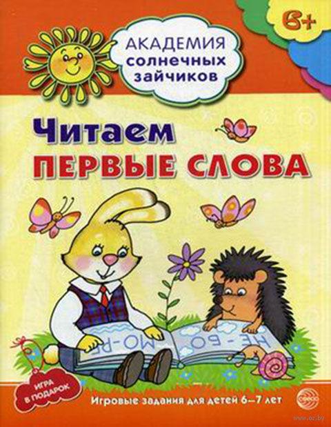 Читаем первые слова. Развивающие задания и игра для детей 6-7 лет. Снежана Танцюра