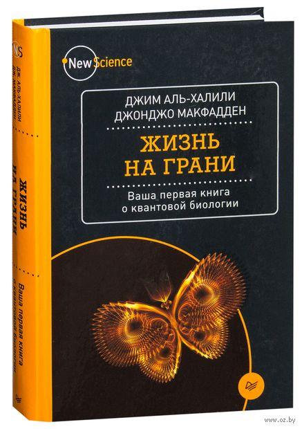 Жизнь на грани. Ваша первая книга о квантовой биологии. Джонджо МакФадден, Джим Аль-Халили