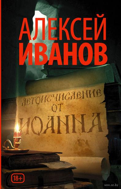 Летоисчисление от Иоанна. Алексей Иванов