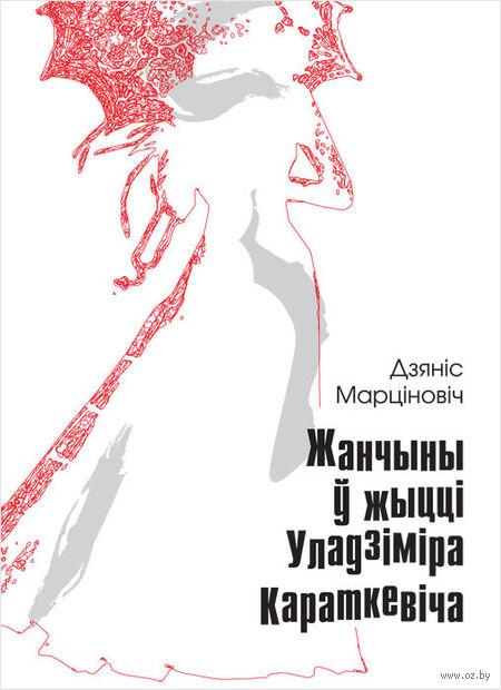 Жанчыны ў жыцці Уладзіміра Караткевіча. Д. Марціновіч