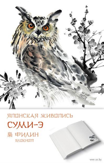 """Блокнот """"Японская живопись суми-э. Филин"""" (А5) — фото, картинка"""