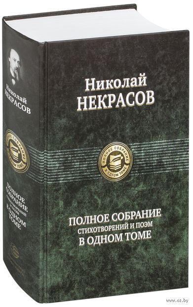 Николай Некрасов. Полное собрание стихотворений и поэм в одном томе — фото, картинка