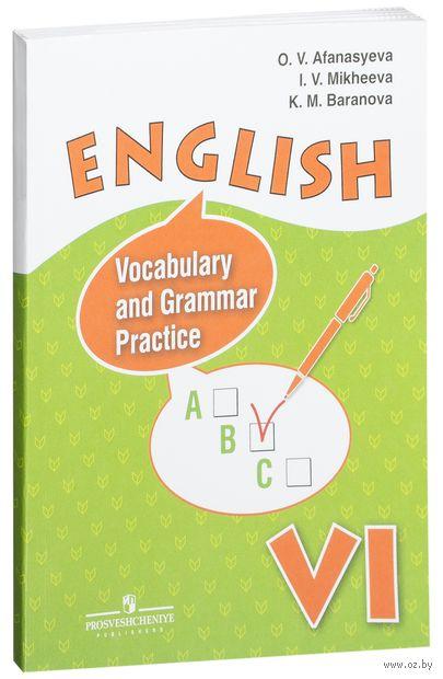Английский язык. 6 класс. Лексико-грамматический практикум — фото, картинка