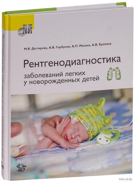 Рентгенодиагностика заболеваний легких у новорожденных детей (+ DVD) — фото, картинка