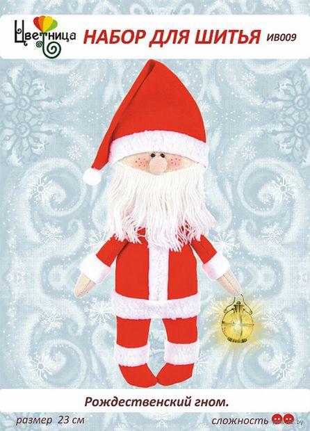 """Набор для шитья из ткани """"Рождественский гном"""" — фото, картинка"""