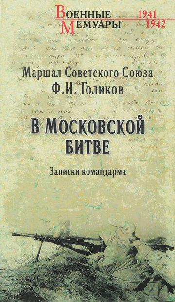 В Московской битве. Записки командарма — фото, картинка