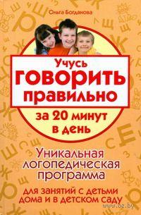 Учусь говорить правильно за 20 минут в день. Ольга Богданова