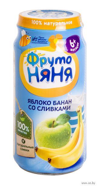 """Детское пюре ФрутоНяня """"Яблоко, банан со сливками"""" (250 г) — фото, картинка"""