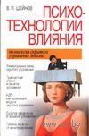 Психотехнологии влияния. Виктор Шейнов