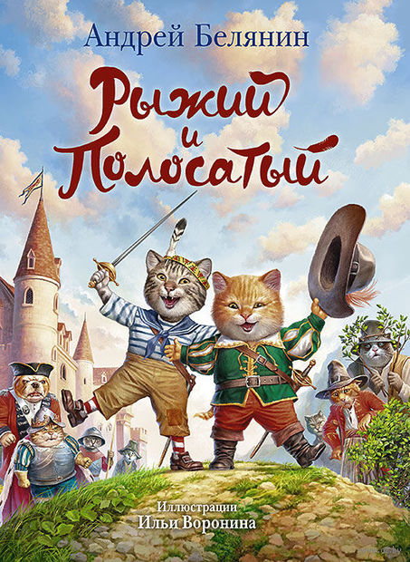 Рыжий и Полосатый. Андрей Белянин