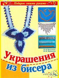 Украшения из бисера. Людмила Базулина, Ирина Новикова