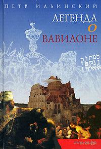 Легенда о Вавилоне. Петр Ильинский