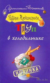 Труп в холодильнике (м). Наталья Александрова