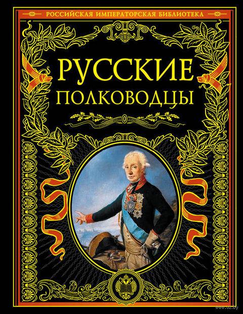 Русские полководцы — фото, картинка