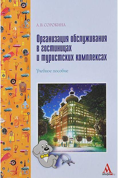 Организация обслуживания в гостиницах и туристских комплексах. Алла Сорокина