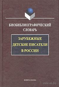Зарубежные детские писатели в России. Биобиблиографический словарь