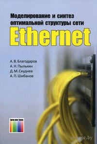 Моделирование и синтез оптимальной структуры сети Ethernet — фото, картинка