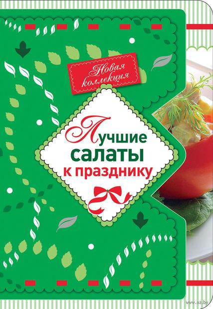 Лучшие салаты к празднику — фото, картинка