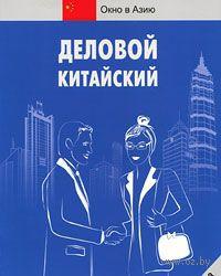 Деловой китайский (+ CD). Яньхуэй Лю